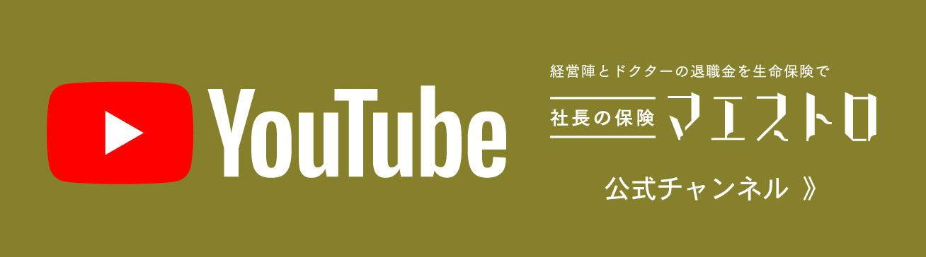 マエストロYouTube公式チャンネル